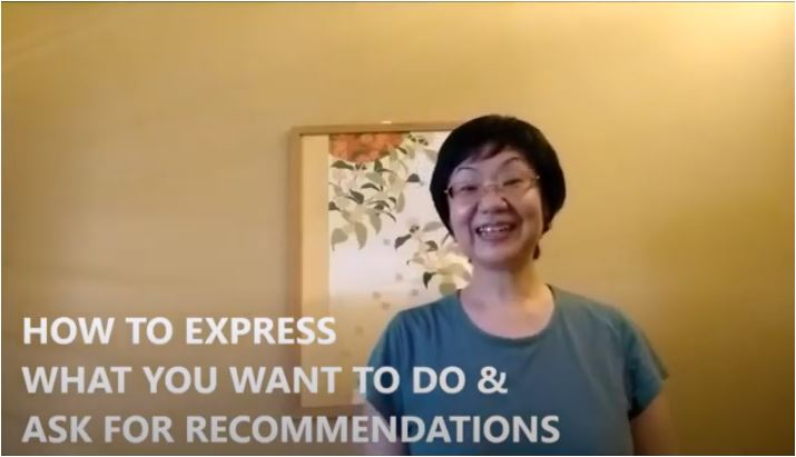 #09 How To Ask For A Recommendation | おすすめを聞く