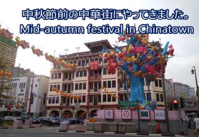#13 中秋節のシンガポール Chinatown walkabout before Mid-Autumn Festival