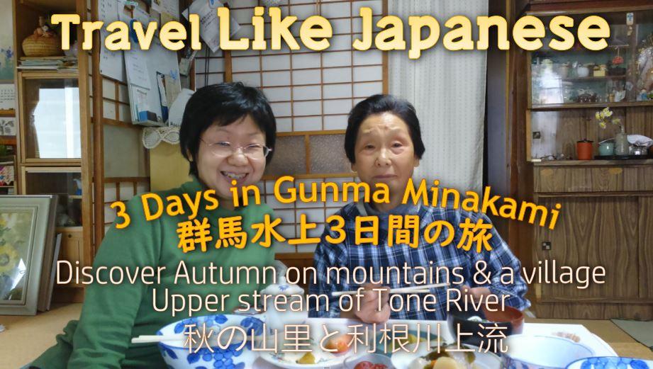#80: GUNMA MINAKAMI-AUTUMN IN A NON-TOURISTIC VILLAGE DAY 2 群馬水上 秋の旅 2日目